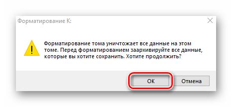 Окно с предупреждением перед форматированием раздела в Windows 10
