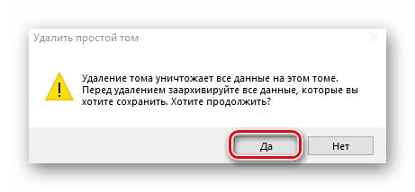 Окно с предупреждением перед удалением тома в Windows 10
