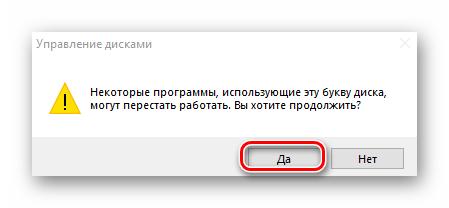 Окно с предупреждением при изменении буквы в Windows 10