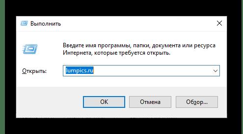 Окно Выполнить в в ОС Windows 10