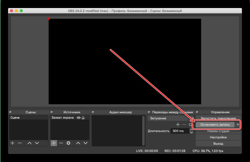 Окончание записи экрана в OBS на macOS
