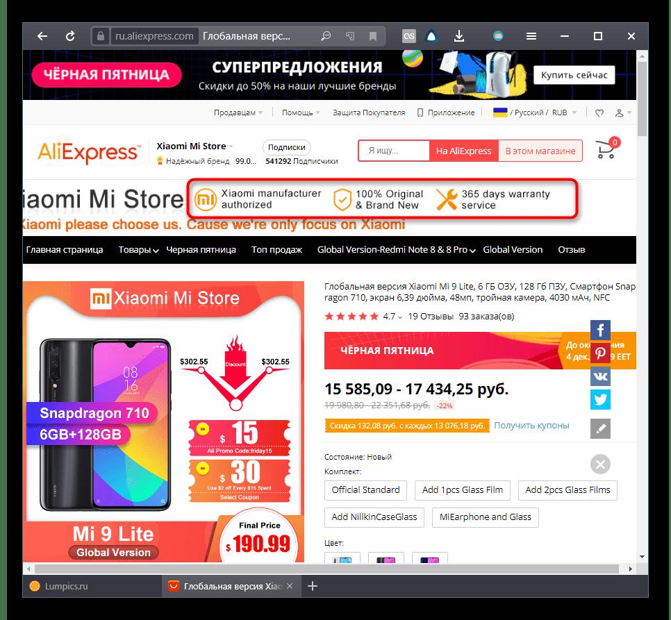 Описание преимуществ выбранного магазина на сайте AliExpress