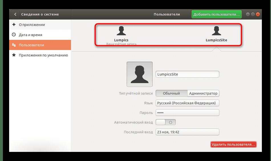 Определение имени пользователя в Ubuntu перед добавлением его в root