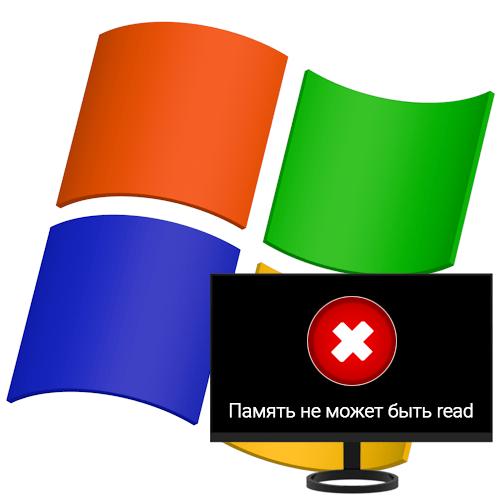 Ошибка «Память не может быть read» в Windows XP