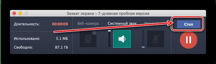 Остановка записи экрана в Movavi Screen Recorder на macOS