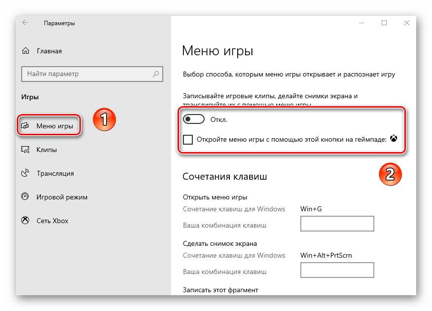 Отключение функции DVR в Windows 10 через окно Параметров системы