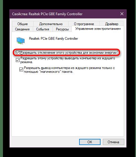 Отключение функции по деактивации устройства для экономии энергии в Windows 10
