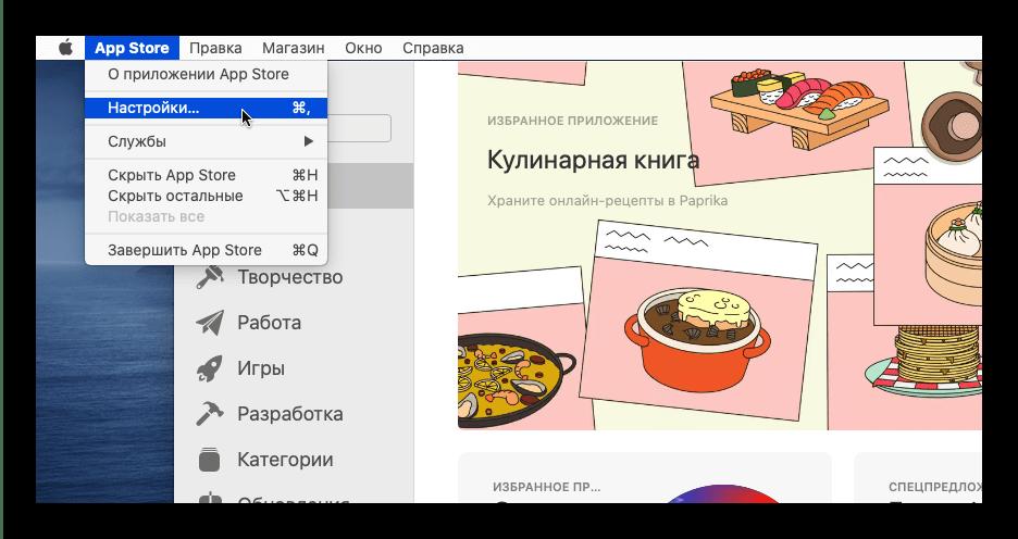 Открыть настройки App Store для включения автоматических обновлений Safari