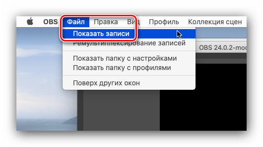 Открыть папку с видео для просмотра записей экрана, сделанных в OBS