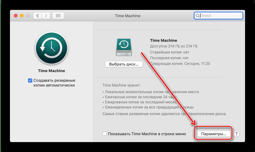Открыть параметры Time Machine для уменьшения занимаемого объёма резервной копии