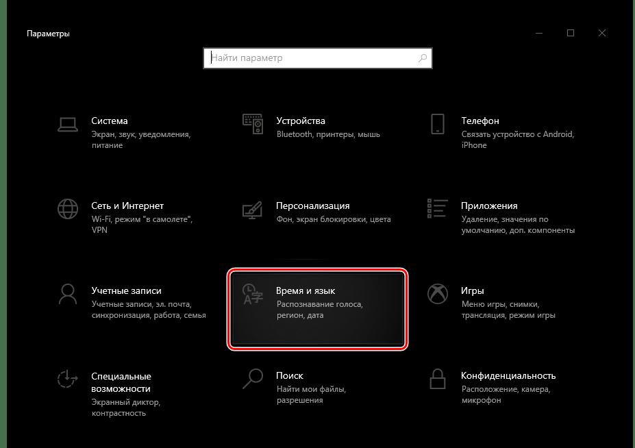 Открыть раздел Параметров Время и языка в ОС Windows 10