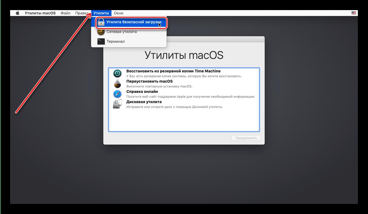 Открыть утилиту безопасной загрузки для решения проблем с запуском macOS с флешки
