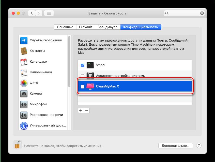 Открытие доступа приложению для очистки кэша macOS посредством CleanMyMac X