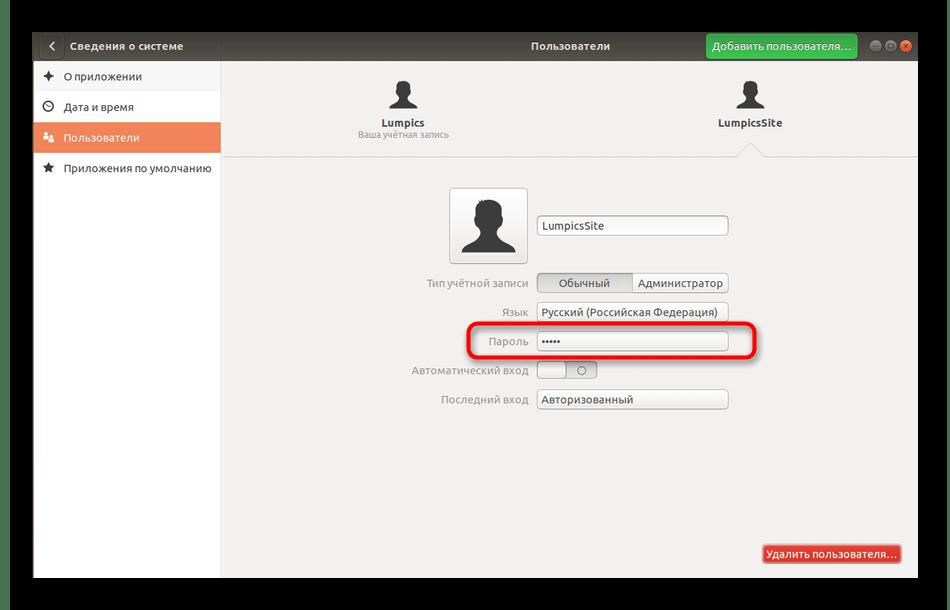 Открытие формы смены пароля другого пользователя в Параметрах Linux