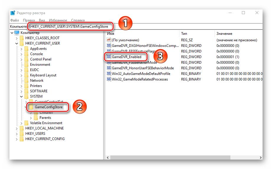 Открытие ключа реестра GameDVR_Enabled в Windows 10
