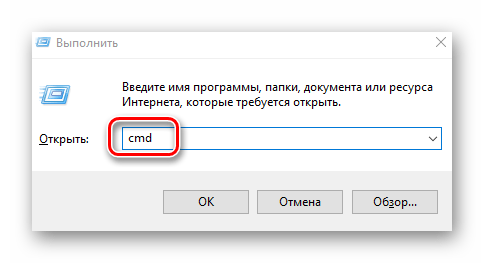 Открытие Командной строки через оснастку Выполнить в Windows 10
