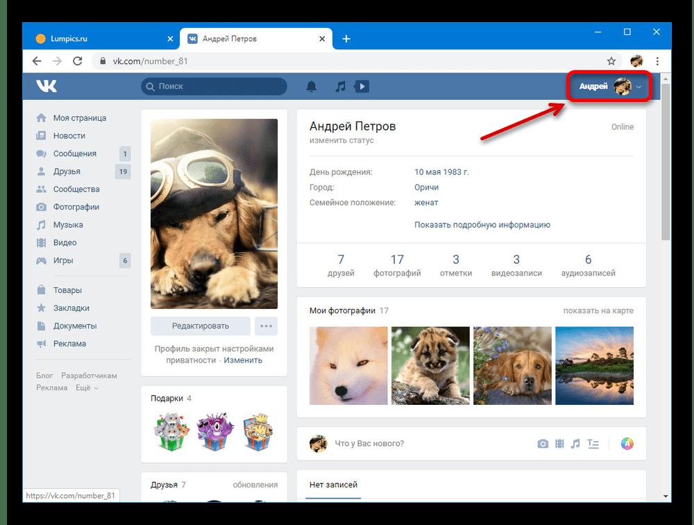Открытие меню на сайте ВКонтакте