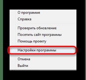 Открытие окна конфигурации программы MyMonic в Windows 7
