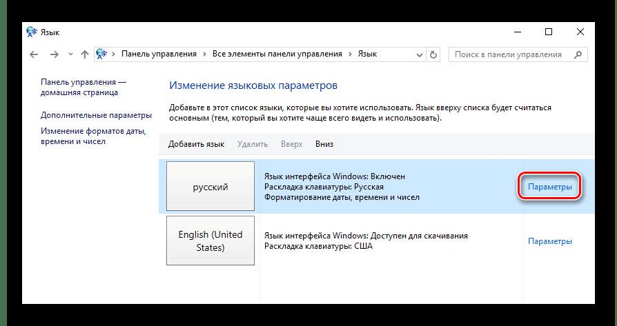 Открытие Параметров языка в Панели управления для удаления раскладки в Windows 10