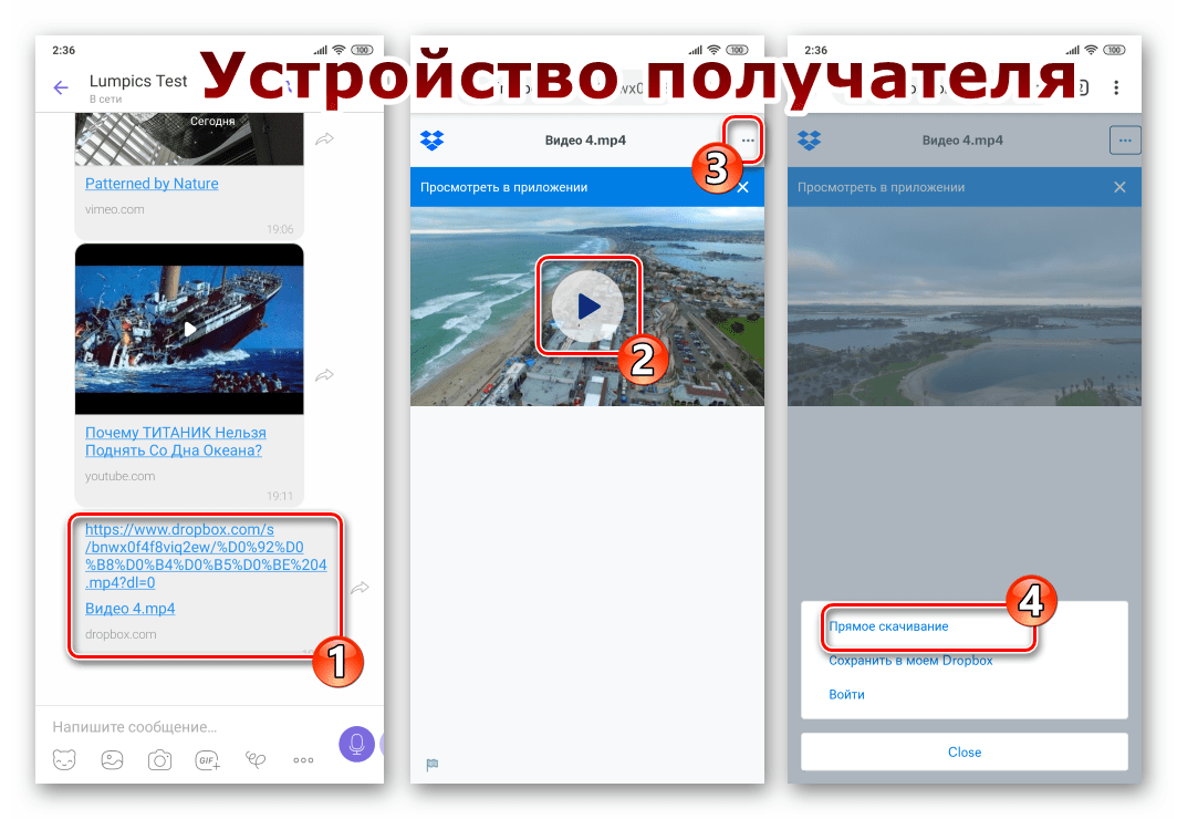 Открытие полученной через Viber ссылки на видео, размещенное в Dropbox