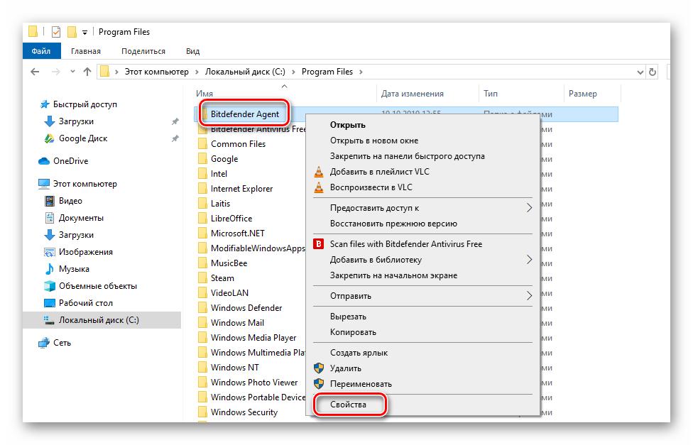 Открытие свойств папки или файла через проводник в Windows 10