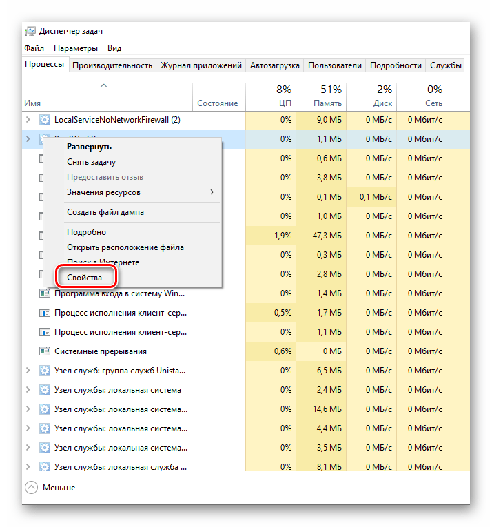 Открытие свойств процесса WMI Provider Host в Windows 10