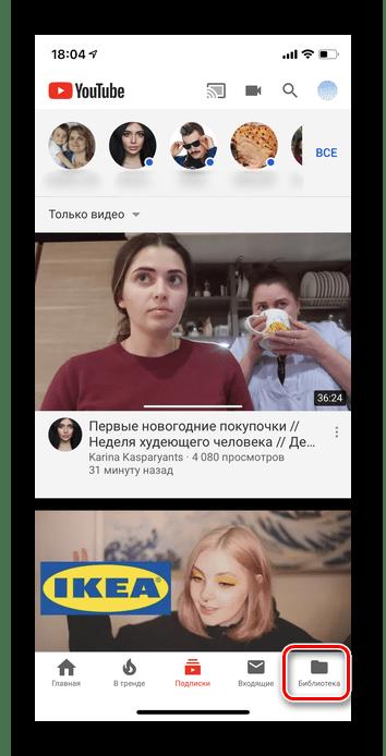 Открываем приложение для просмотра истории в мобильном YouTube
