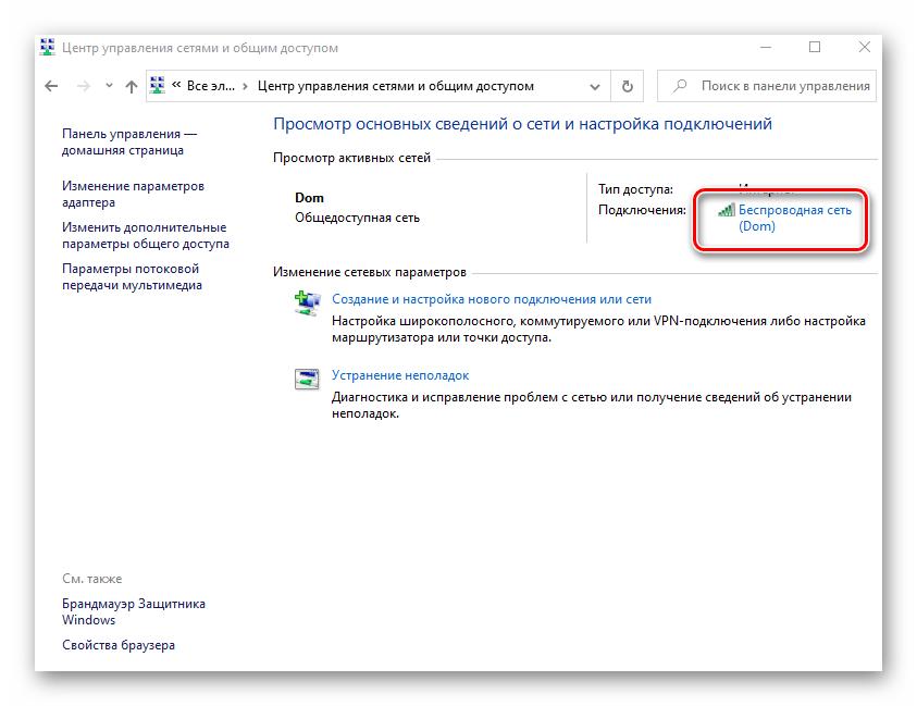 Отображение имени активной беспроводной сети в Windows 10