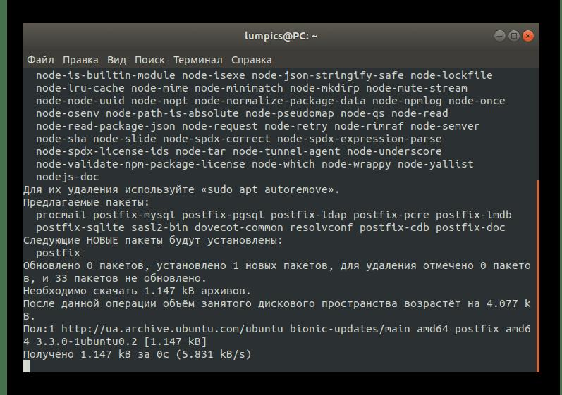 Ожидание скачивания компонентов Postfix в Linux перед установкой