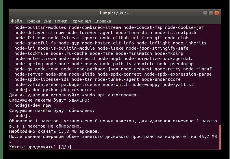 Ожидание установки Node.js в Ubuntu после скачивания через пользовательские репозитории
