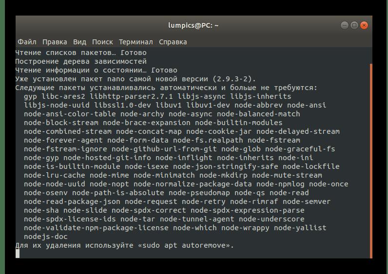 Ожидание завершения установки текстового редактора для конфигурации Postfix в Linux