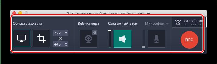 Панель записи экрана в Movavi Screen Recorder на macOS