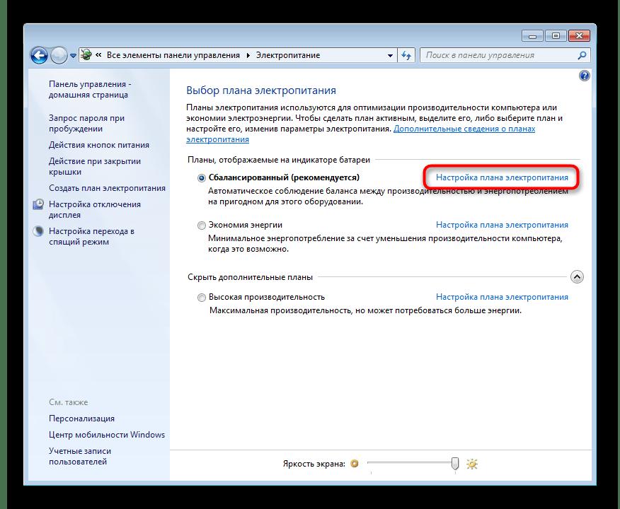 Переход к детальной настройке плана электропитания в Windows 7