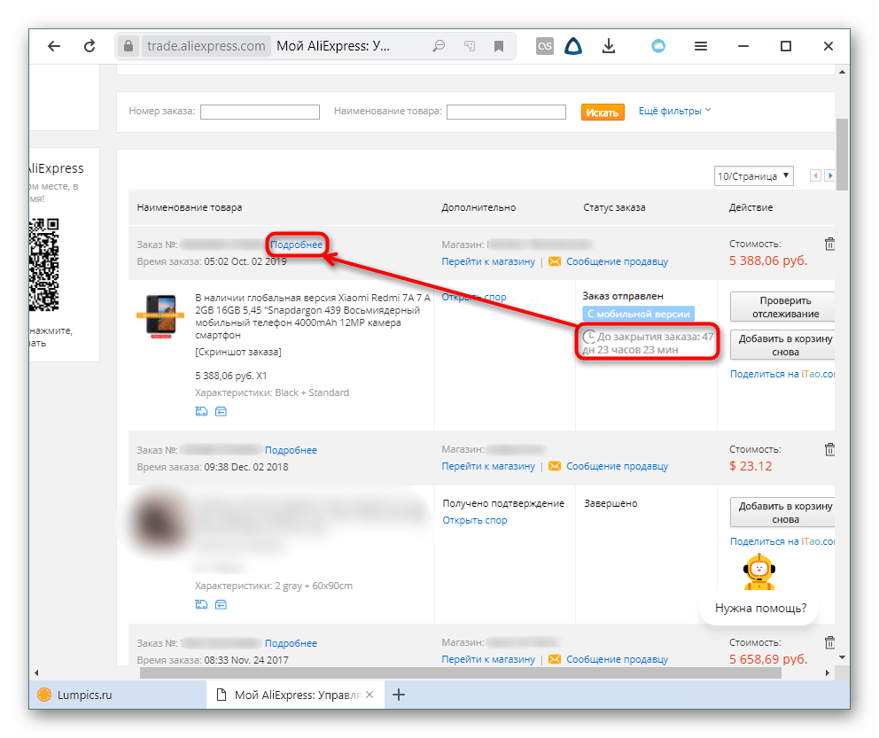 Переход к деталям заказа для создания заявки на Защиту покупателя на AliExpress