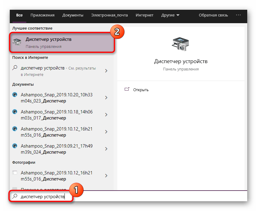 Переход к диспетчеру устройств Windows 10 для решения проблем с установленным шлюзом