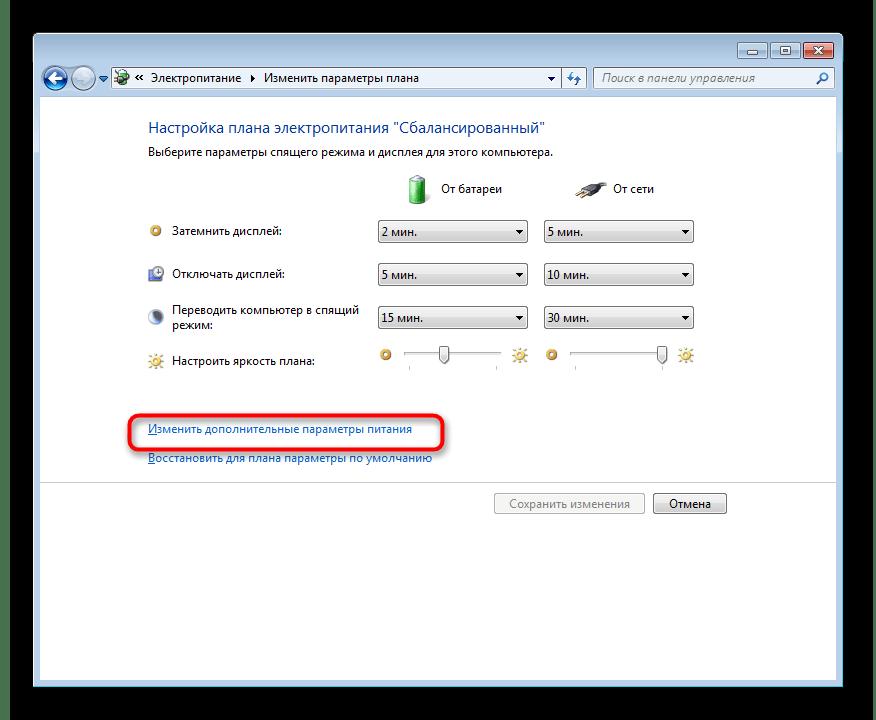 Переход к дополнительной настройке плана электропитания Windows 7