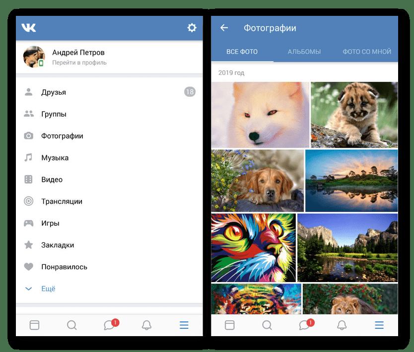 Переход к фотографии в приложении ВКонтакте