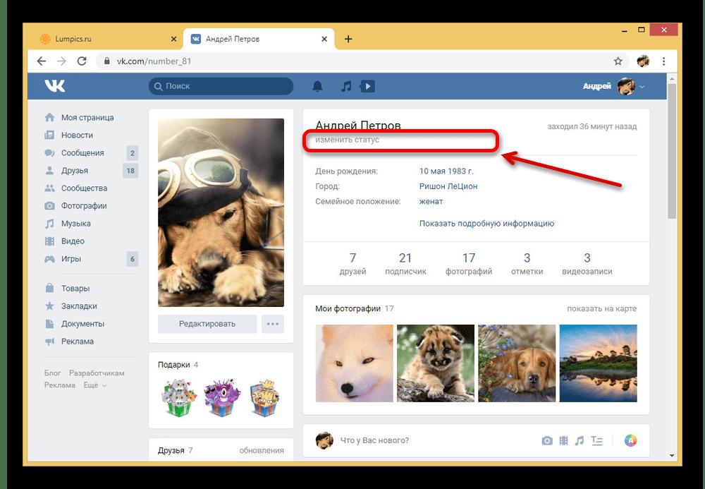 Переход к изменению статус на странице ВКонтакте