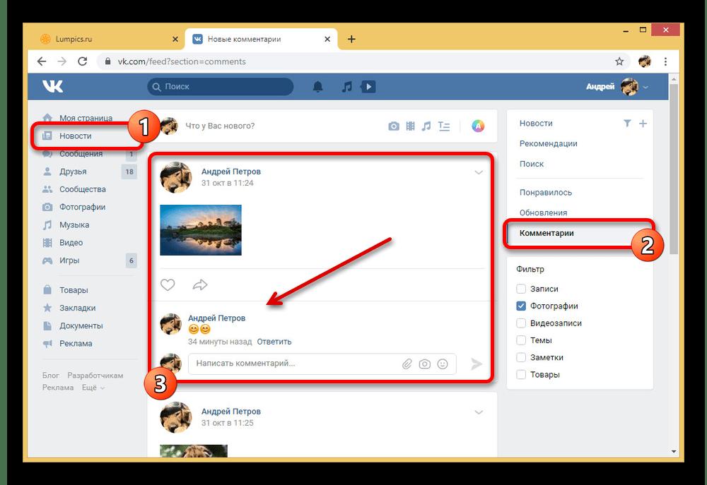 Переход к комментариям фотографии на сайте ВКонтакте