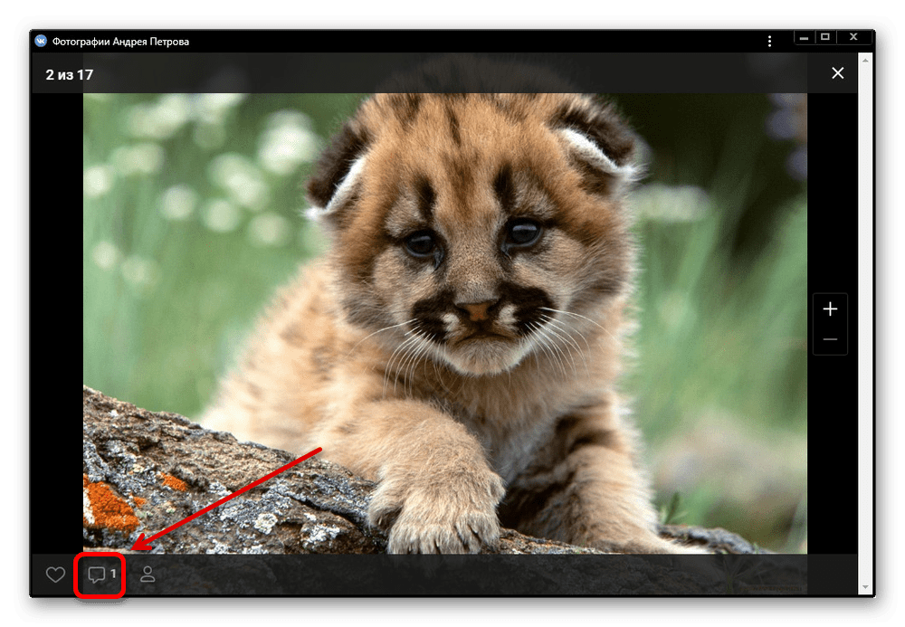 Переход к комментариям фотографии в мобильной версии ВКонтакте
