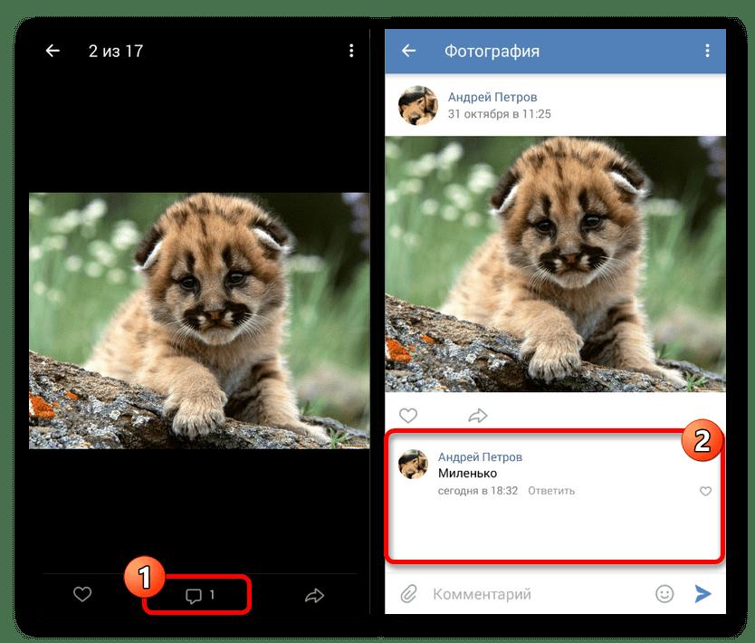 Переход к комментариям фотографии в приложении ВКонтакте