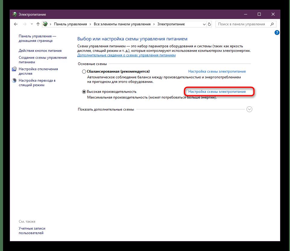 Переход к конфигурации установленного плана электропитания в Windows 10