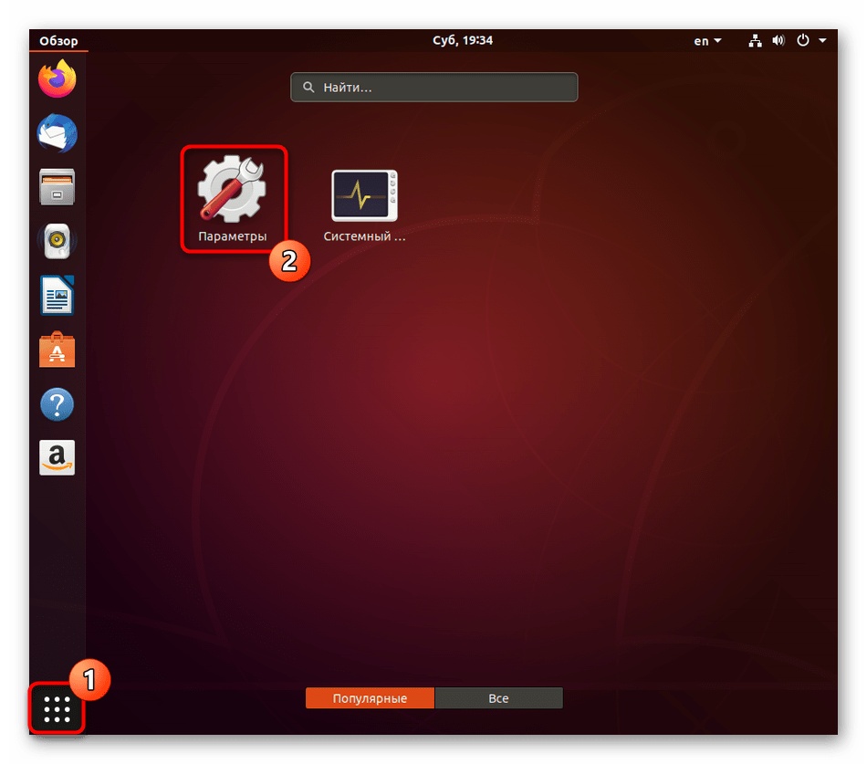 Переход к меню Параметры для сброса пароля пользователя в Ubuntu