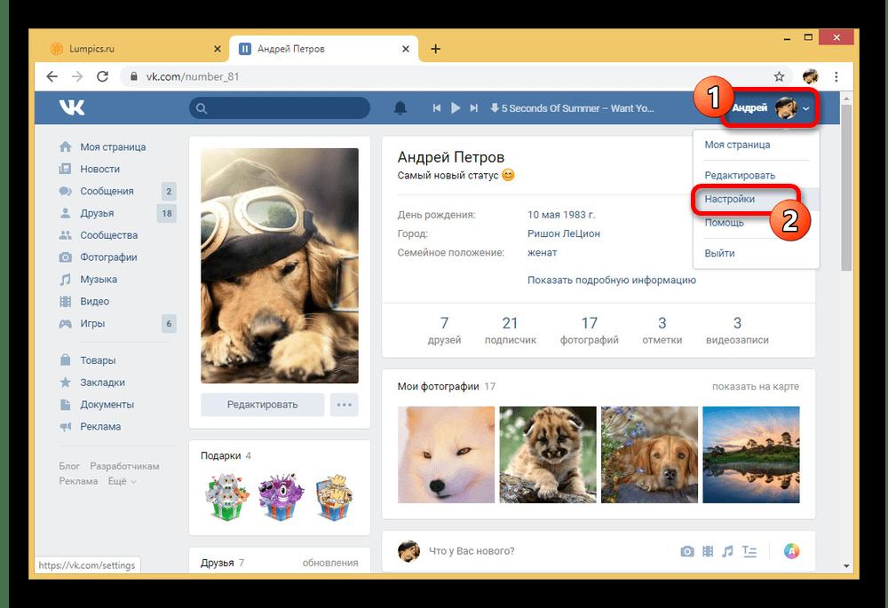 Переход к Настройкам через меню на сайте ВКонтакте