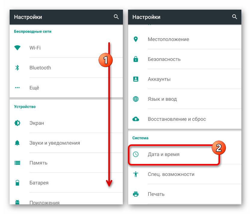 Переход к настройкам Даты и времени на Android