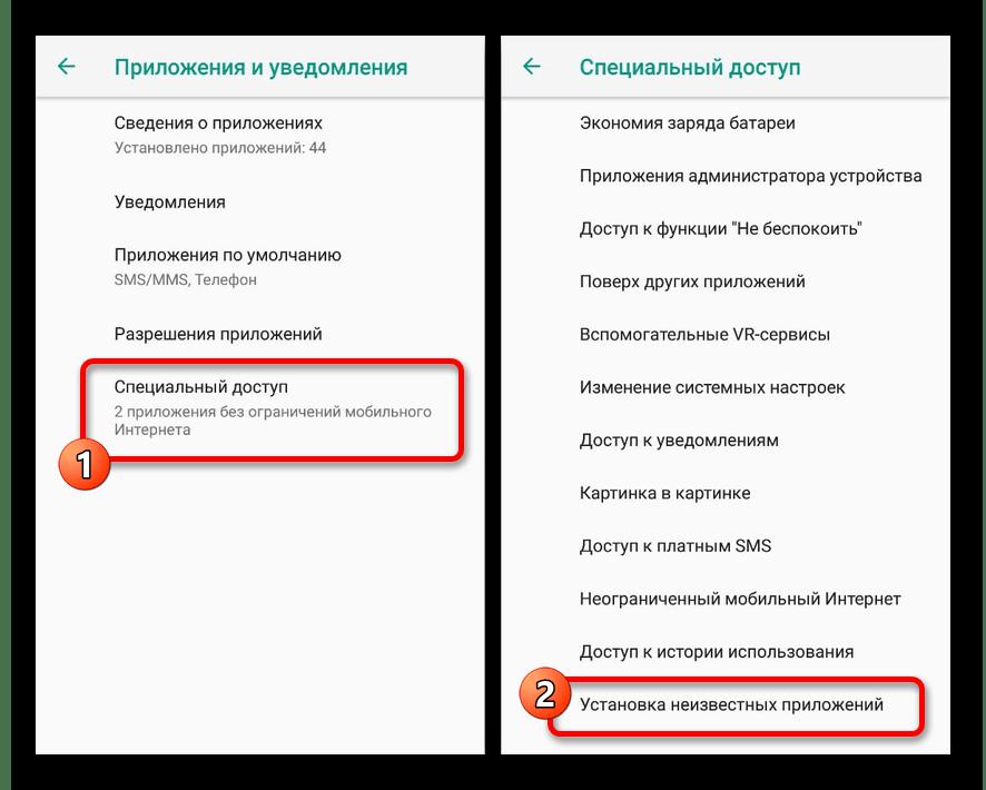 Переход к настройкам неизвестных приложений на Android