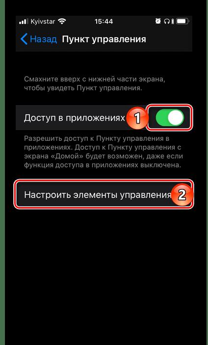Переход к настройке элементов управления на iPhone