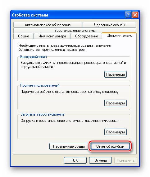 Переход к отключению отчета об ошибках в Windows XP