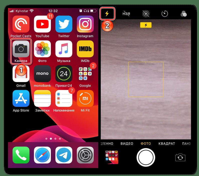 Переход к отключению вспышки в приложении Камера на iPhone