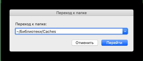 Переход к папке для очистки кэша macOS вручную